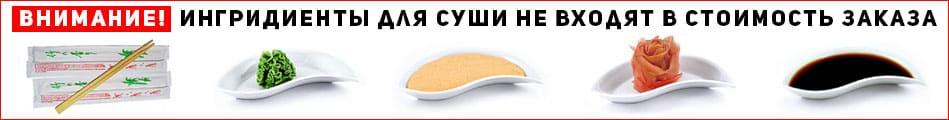 Внимание дополнительные ингридиенты для суши