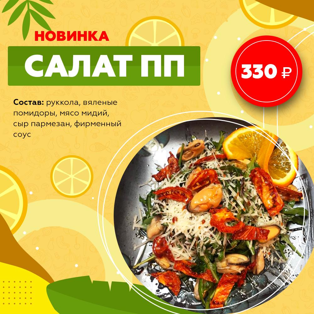 salat-pp2