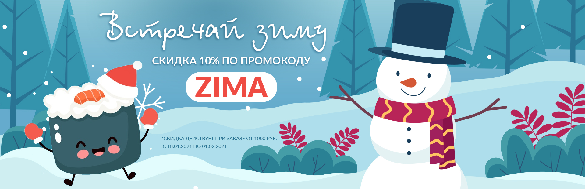 zima_sl